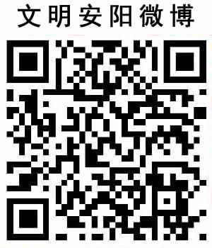 文明安阳官方微博