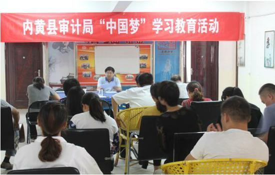 """内黄县审计局开展""""中国梦""""学习教育活动---安局长讲话"""