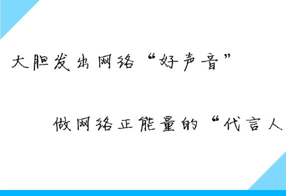 """合肥,芜湖,宣城,开封五城共同开展""""为网络正能量代言""""网络文明传播图片"""