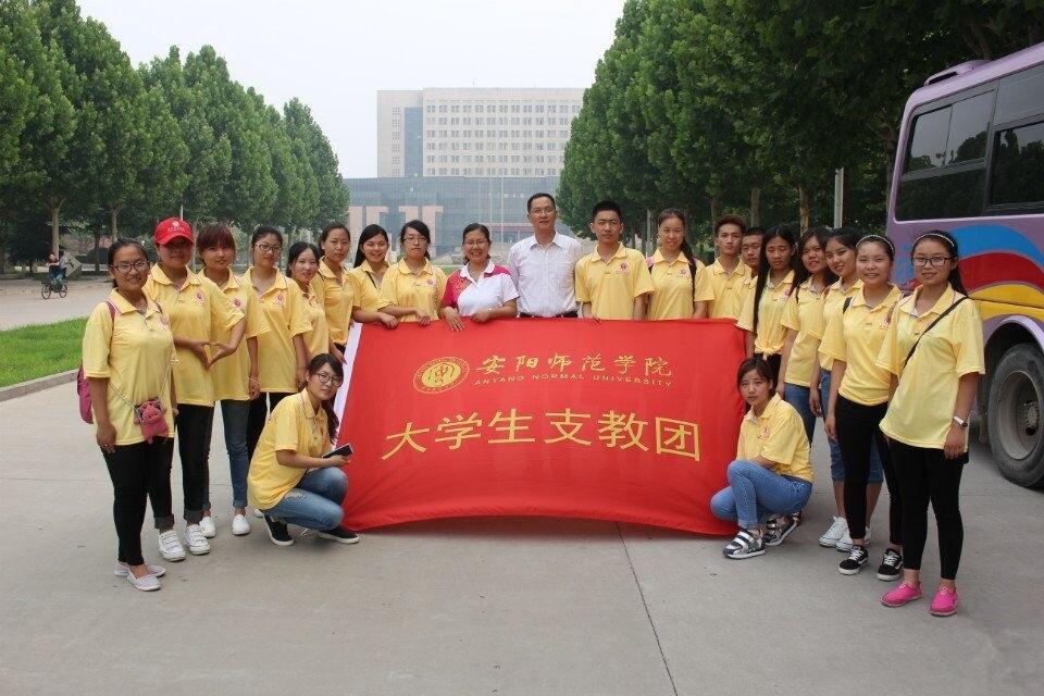 安阳师范学院的21位学生志愿者组成的大学生暑期支教团