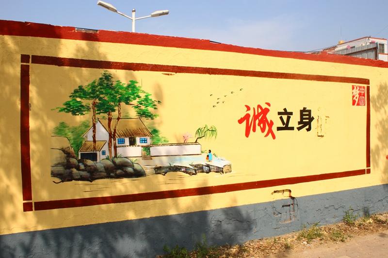 践行社会主义核心价值观手绘公益广告宣传墙诠释中国梦.图片