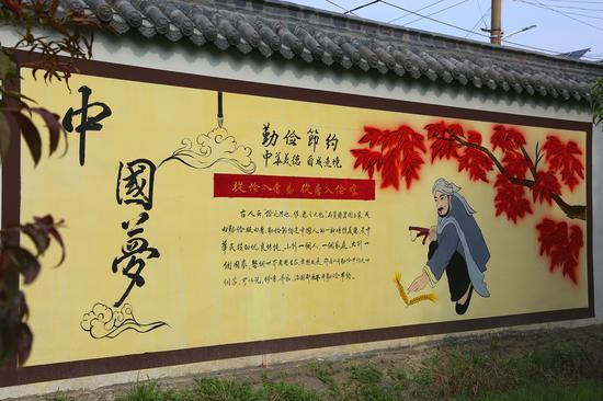 广场西侧围墙上的中国梦手绘画.图片来源:安阳文明网
