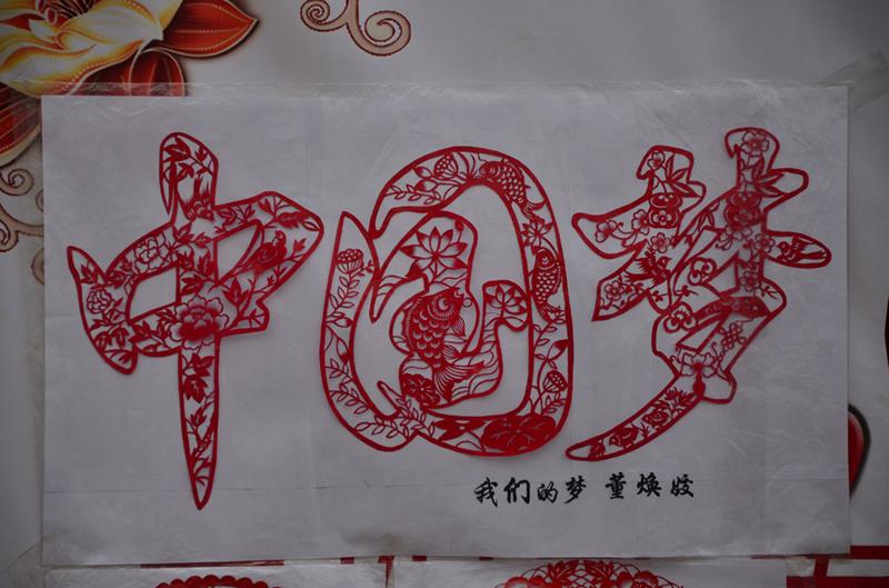 中国梦剪纸.