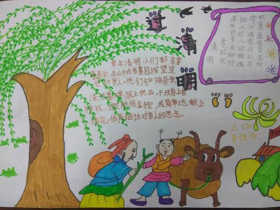"""师生广泛参与了安阳文明网""""网上祭英烈""""活动,通过用心书写制作手抄报"""