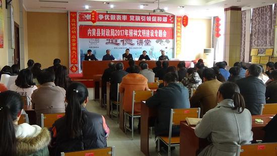 内黄县财政局召开精神文明创建工作会议