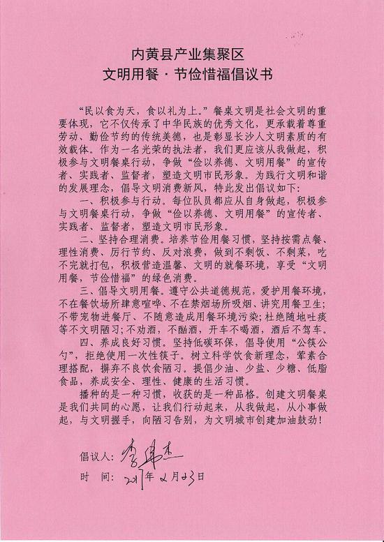 中国文明网(安阳站)首页 文明我先行    为落实八项规定,巩固文明单位