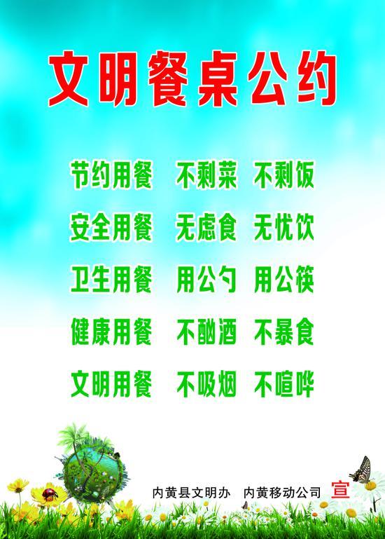 """1月25日,内黄移动分公司积极开展了""""文明餐桌""""主题活动."""