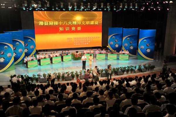 安阳市滑县举办迎接十八大精神文明建设知识竞赛